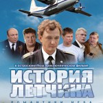story_of_pilot_poster